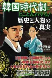 韓国時代劇にとことんハマる!歴史と人物の真実
