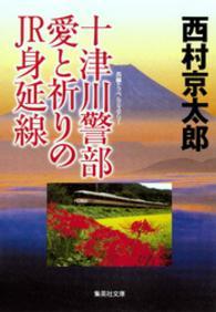 紀伊國屋書店BookWebで買える「十津川警部 愛と祈りのJR身延線」の画像です。価格は432円になります。
