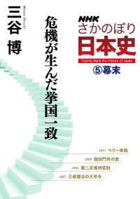 NHKさかのぼり日本史(5)幕末 危機が生んだ挙国一致