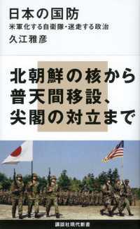 日本の国防