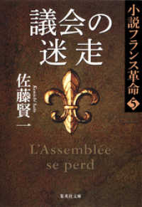 議会の迷走 小説フランス革命5