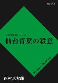 仙台青葉の殺意