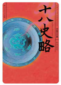 紀伊國屋書店BookWebで買える「十八史略 ビギナーズ・クラシックス 中国の古典」の画像です。価格は669円になります。