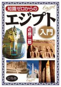 知識ゼロからのエジプト入門