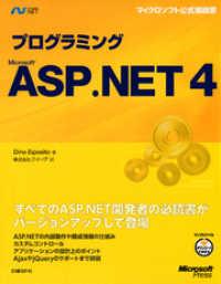 プログラミング Microsoft ASP.NET 4