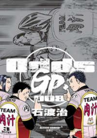 Odds GP! 8巻