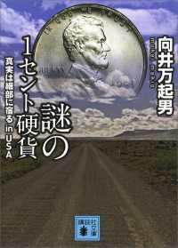 紀伊國屋書店BookWebで買える「謎の1セント硬貨 真実は細部に宿る in USA」の画像です。価格は679円になります。