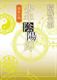 少年陰陽師 黄泉の風(角川文庫版)
