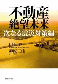不動産絶望未来 次なる震災対策編