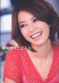 紀伊國屋書店BookWebで買える「美和ママごはん」の画像です。価格は925円になります。