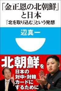 「金正恩の北朝鮮」と日本 「北を取り込む」という発想(小学館101新書)