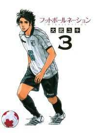 フットボールネーション(3)
