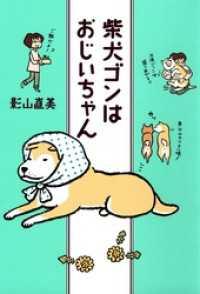 柴犬ゴンはおじいちゃん
