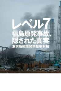 レベル7 福島原発事故の真実、隠された真実