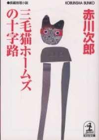紀伊國屋書店BookWebで買える「三毛猫ホームズの十字路」の画像です。価格は540円になります。