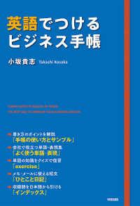 英語でつけるビジネス手帳 いつもの手帳を英語で書くだけ
