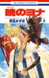 暁のヨナ 8巻