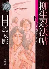 柳生忍法帖 下 山田風太郎ベストコレクション