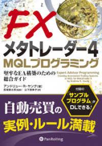 紀伊國屋書店BookWebで買える「FXメタトレーダー4 MQLプログラミング  ──堅牢なEA構築のための総合ガイ」の画像です。価格は1,944円になります。