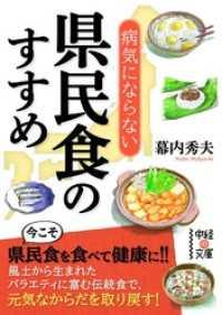 病気にならない県民食のすすめ