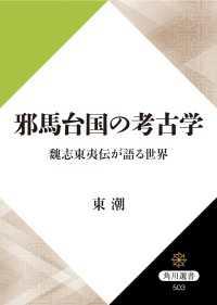 邪馬台国の考古学 魏志東夷伝が語る世界