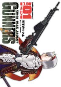 ガンナーズ(1)