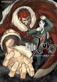 Fate/Zero(3)