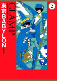 東京BABYLON[愛蔵版](2)