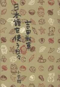 日本語を使う日々
