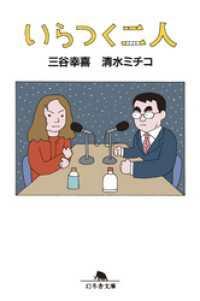 いらつく二人(文庫)