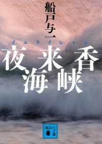 夜来香海峡
