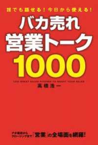 バカ売れ営業トーク1000