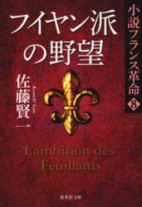 フイヤン派の野望 小説フランス革命8