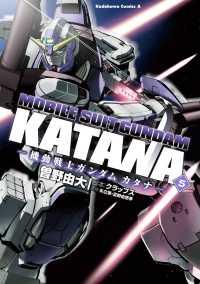 機動戦士ガンダム カタナ(5)