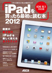 iPadを買ったら最初に読む本