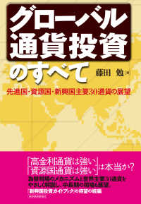 グローバル通貨投資のすべて 先進国・資源国・新興国主要30通貨の展望