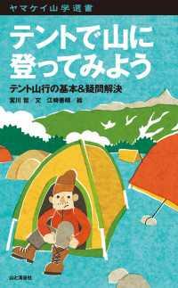 ヤマケイ山岳選書 テントで山に登ってみよう