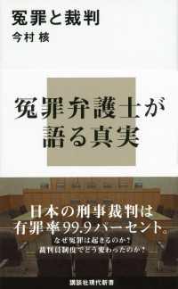 冤罪と裁判