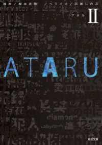 ATARU II