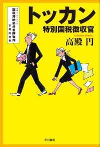 紀伊國屋書店BookWebで買える「トッカン 特別国税徴収官」の画像です。価格は668円になります。