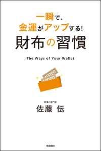 財布の習慣