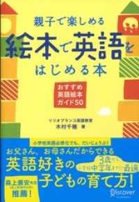 紀伊國屋書店BookWebで買える「親子で楽しめる 絵本で英語をはじめる本」の画像です。価格は1,123円になります。