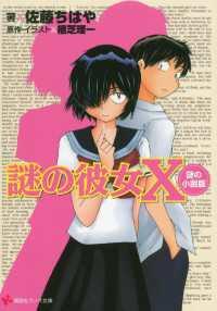 謎の彼女X 謎の小説版