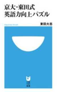紀伊國屋書店BookWebで買える「京大・東田式 英語力向上パズル(小学館101新書」の画像です。価格は540円になります。