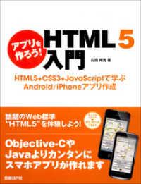 アプリを作ろう! HTML5入門 HTML5+CSS3+JavaScriptで学ぶAndroid/iPhoneアプリ作成