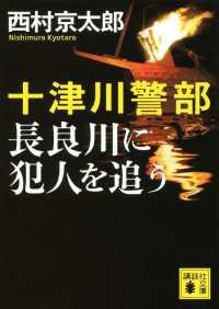 (302) 十津川警部 長良川に犯人を追う
