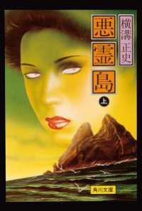 金田一耕助ファイル19 悪霊島(上)