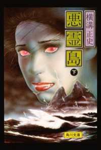 金田一耕助ファイル19 悪霊島(下)