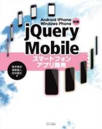 Android/iPhone/Windows Phone対応 jQuery Mo