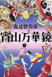 紀伊國屋書店BookWebで買える「宵山万華鏡」の画像です。価格は432円になります。